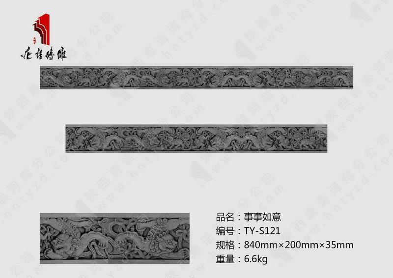 河南唐语砖雕厂家照壁边框线条840×200×35mm事事如意ty-s121