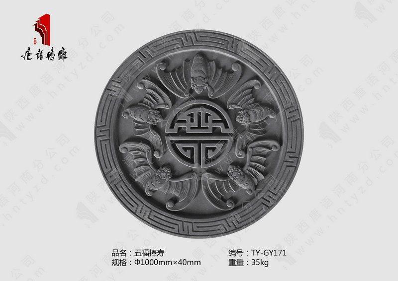 河南唐语砖雕厂家 Φ1m五福捧寿砖雕价格 砖雕浮雕ty