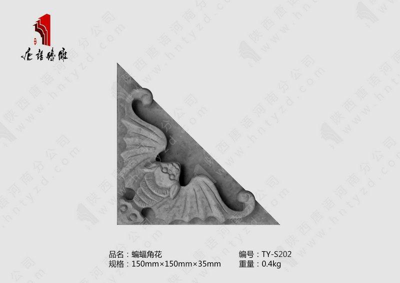 河南唐语砖雕厂家吉祥寓意图案砖雕150×150×35mm蝙蝠角花ty-s202