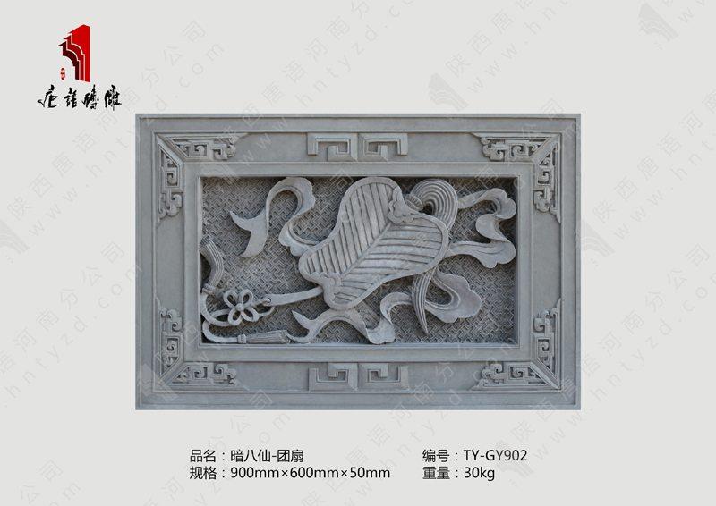 以暗八仙团扇砖雕为主,简单介绍一下八仙过海中仙人们所持法宝---暗