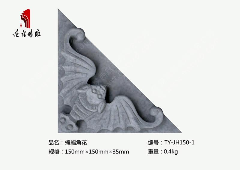 河南唐语砖雕厂家吉祥寓意图案砖雕蝙蝠角花